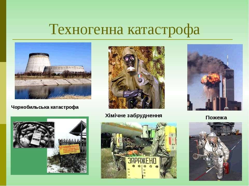 Техногенна катастрофа Чорнобильська катастрофа Хімічне забруднення Пожежа