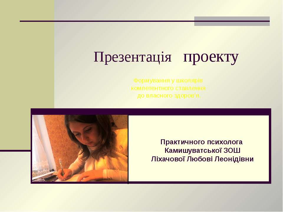 Презентація проекту Формування у школярів компетентного ставлення до власного...