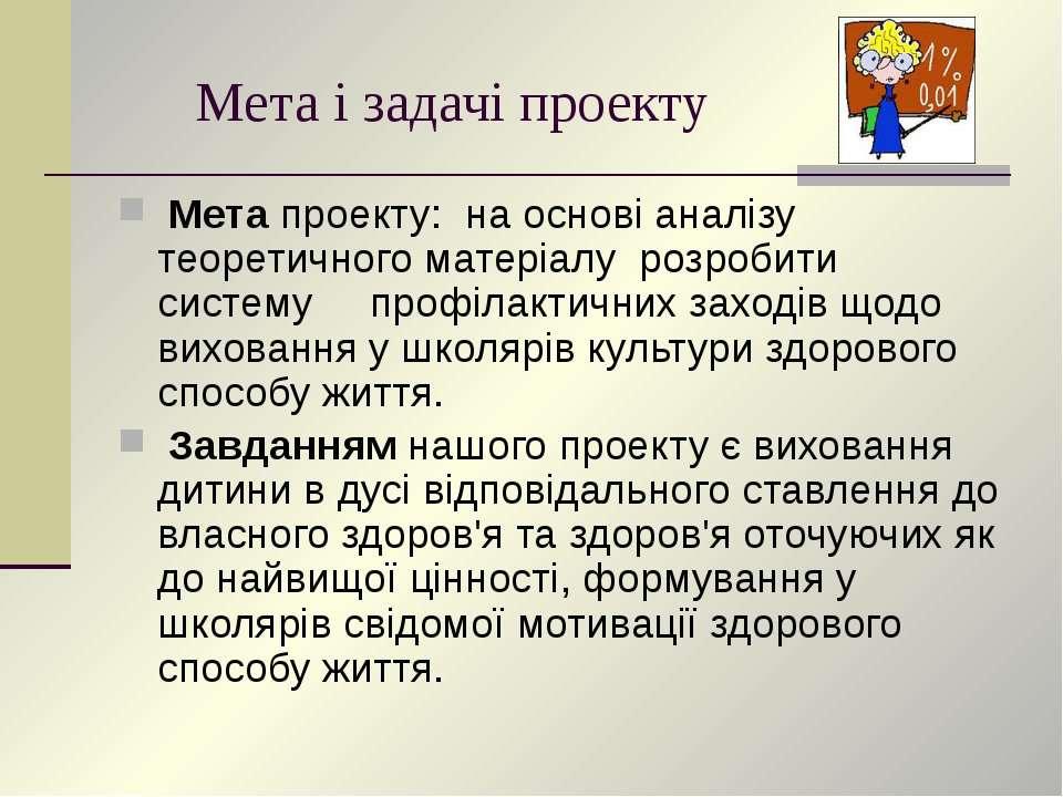 Мета і задачі проекту Мета проекту: на основі аналізу теоретичного матеріалу ...