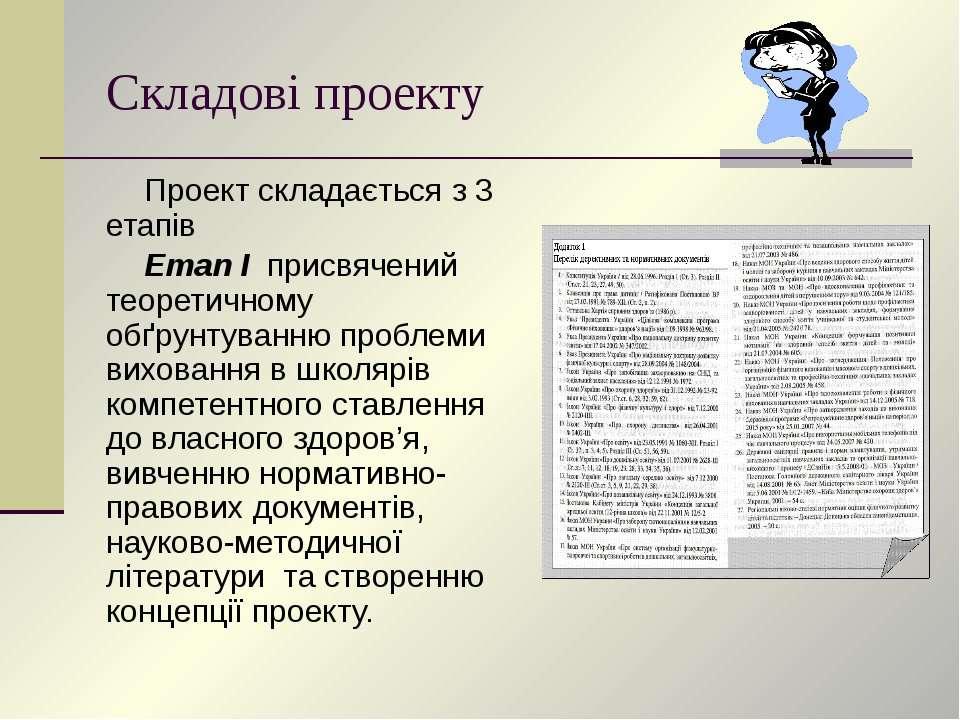 Складові проекту Проект складається з 3 етапів Етап І присвячений теоретичном...