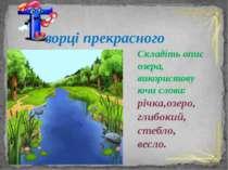 ворці прекрасного Складіть опис озера, використову ючи слова: річка,озеро, гл...