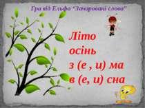 """Літо осінь з (е , и) ма в (е, и) сна Гра від Ельфа """"Зачаровані слова"""""""