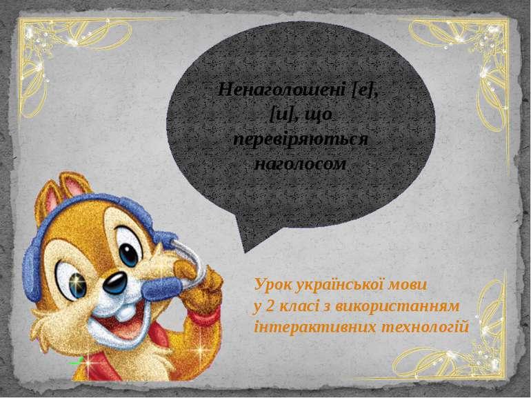 Ненаголошені [е], [и], що перевіряються наголосом Урок української мови у 2 к...