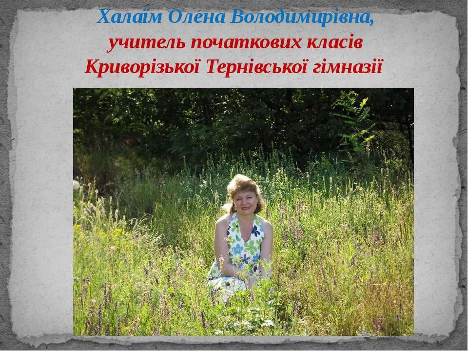 Халаїм Олена Володимирівна, учитель початкових класів Криворізької Тернівсько...
