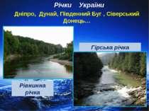 Річки України Дніпро, Дунай, Південний Буг , Сіверський Донець… Рівнинна річк...