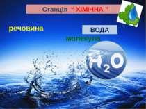 """Станція """" ХІМІЧНА """" молекула атом ВОДА"""
