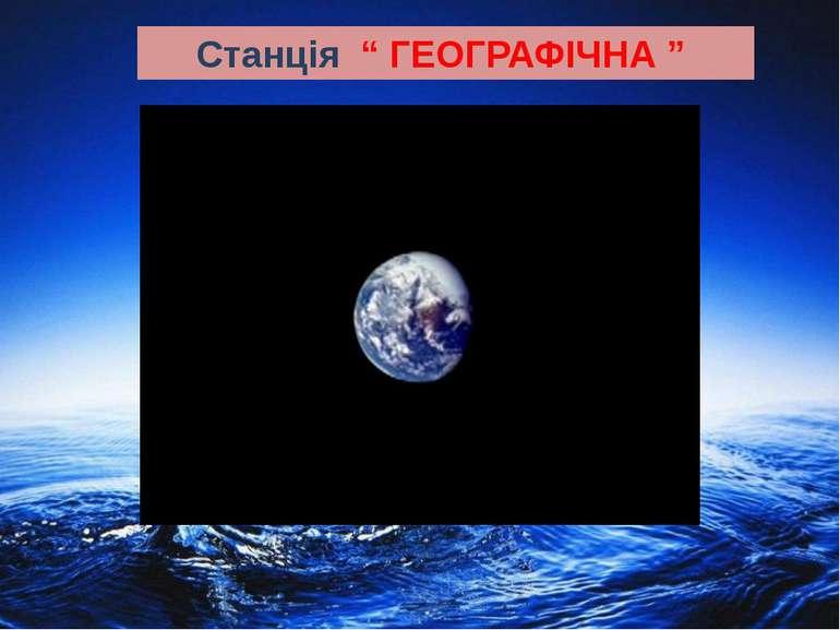 """Станція """" ГЕОГРАФІЧНА """""""