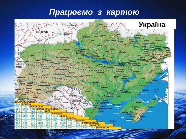 Працюємо з картою Україна