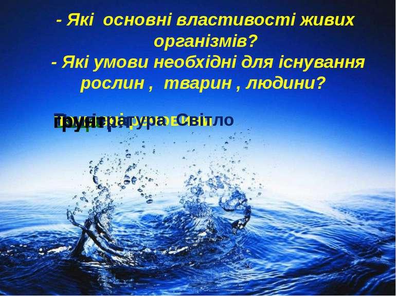- Які основні властивості живих організмів? - Які умови необхідні для існуван...