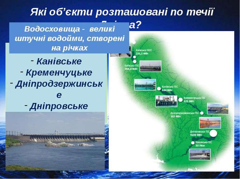 Які об'єкти розташовані по течії Дніпра? Київське Канівське Кременчуцьке Дніп...