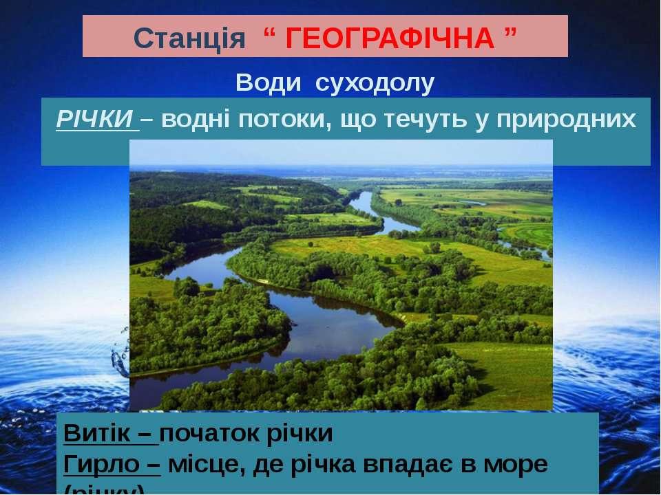 РІЧКИ – водні потоки, що течуть у природних руслах Витік – початок річки Гирл...