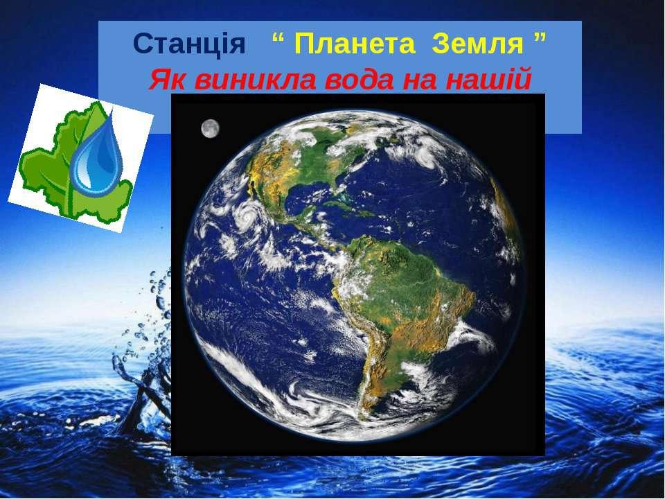 """Станція """" Планета Земля """" Як виникла вода на нашій планеті?"""