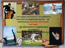 Різні види діяльності потребують високої координації рухів – це забезпечує ру...