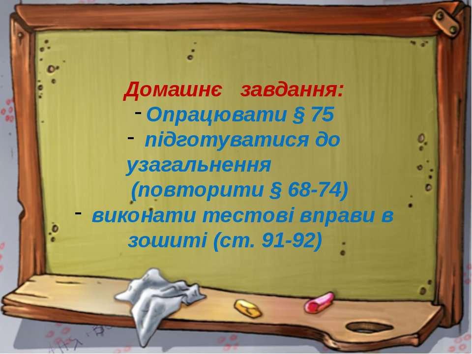 Домашнє завдання: Опрацювати § 75 підготуватися до узагальнення (повторити § ...