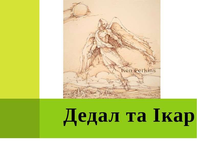 Дедал та Ікар