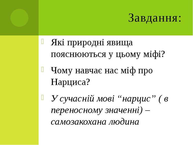 Які природні явища пояснюються у цьому міфі? Чому навчає нас міф про Нарциса?...