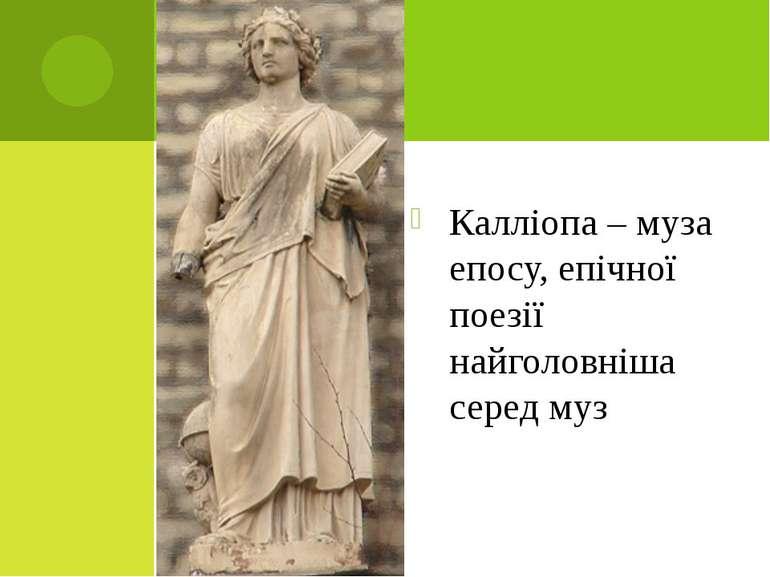 Калліопа – муза епосу, епічної поезії найголовніша серед муз