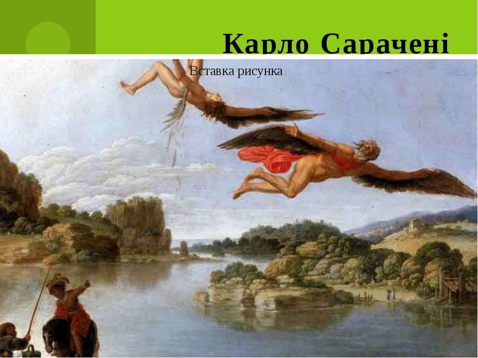 Карло Сарачені