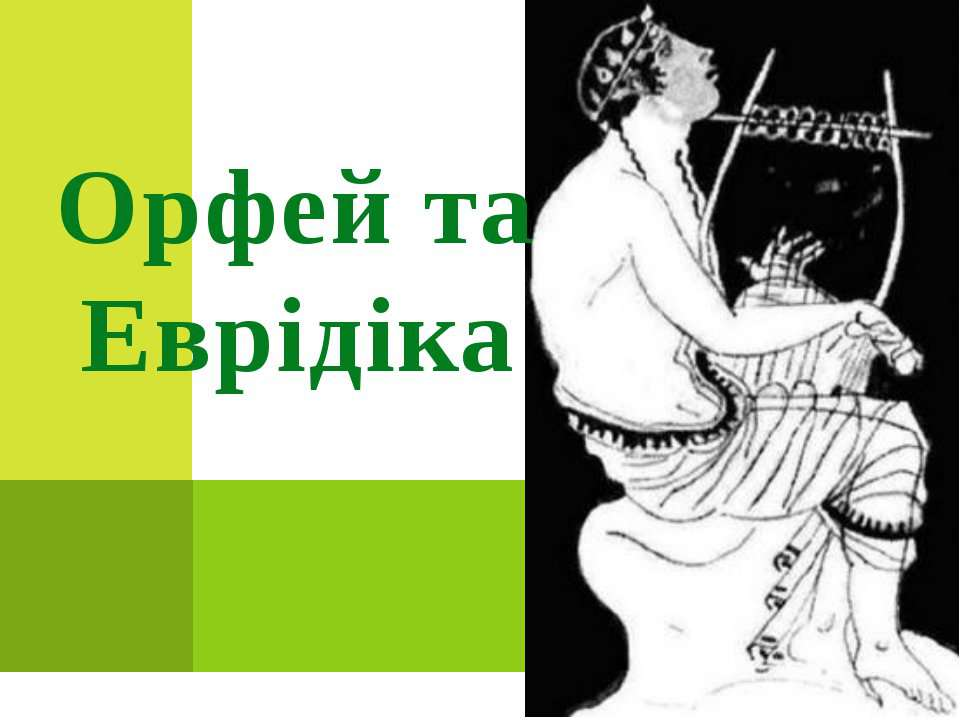 Орфей та Еврідіка