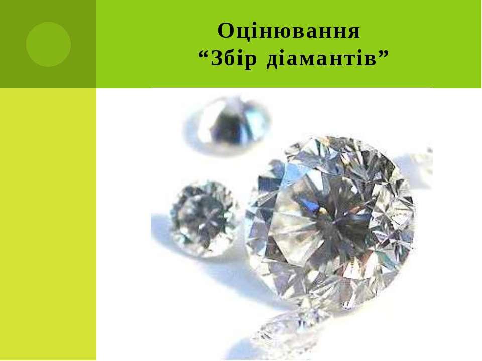 """Оцінювання """"Збір діамантів"""""""