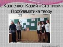 Вчитель: Дем'яненко І.П. І. Карпенко- Карий «Сто тисяч» Проблематика твору ХЗ...