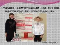Вчитель: Ревуцька Л.В. А. Малишко – відомий український поет і його пісні, що...