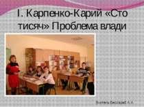 Вчитель:Бессараб А.А. І. Карпенко-Карий «Сто тисяч» Проблема влади грошей ХЗН...