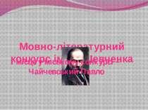 Мовно-лiтературний конкурс iм.Т.Г.Шевченка І місце у міському конкурсі – Чайч...