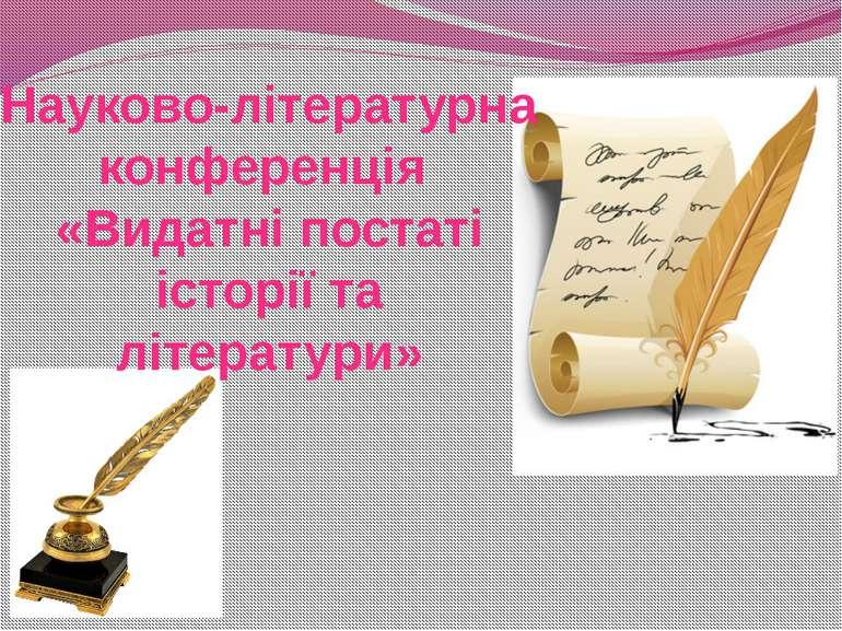 Науково-літературна конференція «Видатні постаті історії та літератури» ХЗНВК...