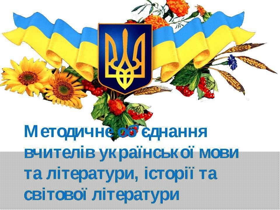 Методичне об'єднання вчителів української мови та літератури, історії та світ...