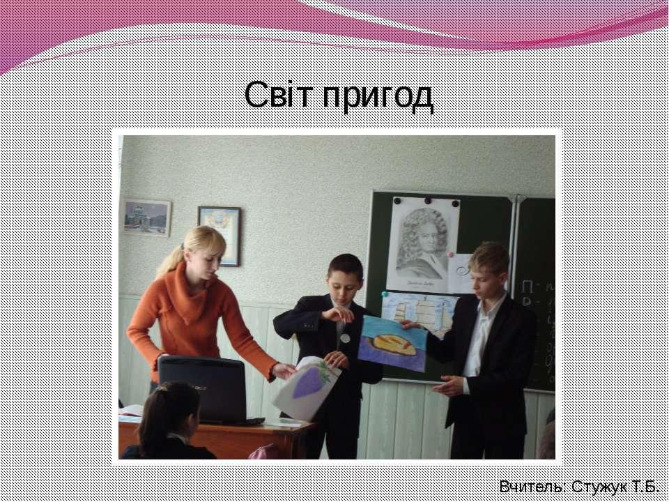 Вчитель: Стужук Т.Б. Світ пригод ХЗНВК №11 м. Херсон