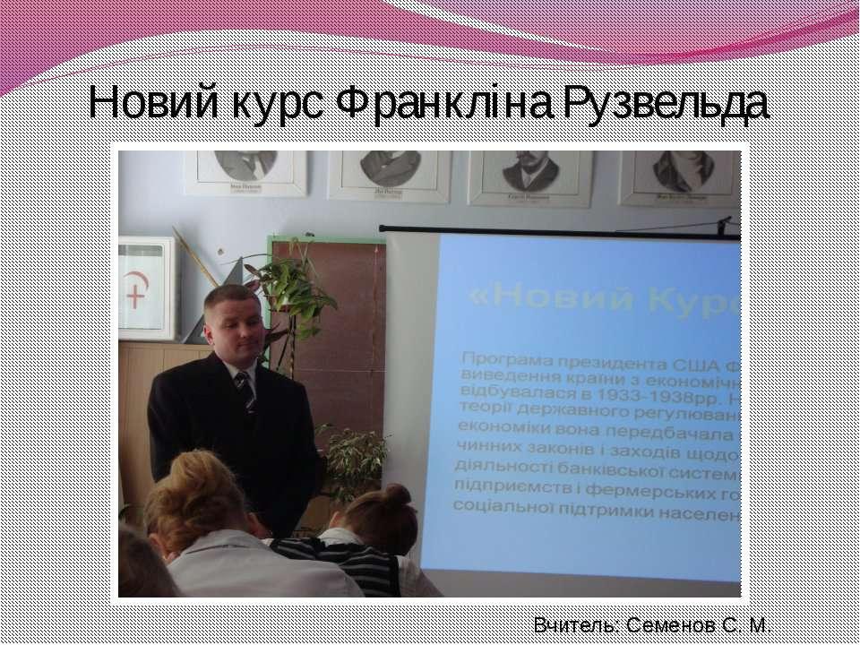 Вчитель: Семенов С. М. Новий курс Франкліна Рузвельда ХЗНВК №11 м. Херсон