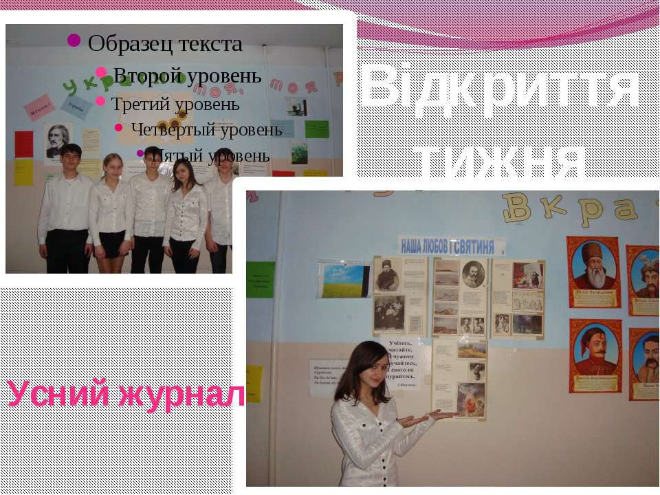 Відкриття тижня Усний журнал ХЗНВК №11 м. Херсон