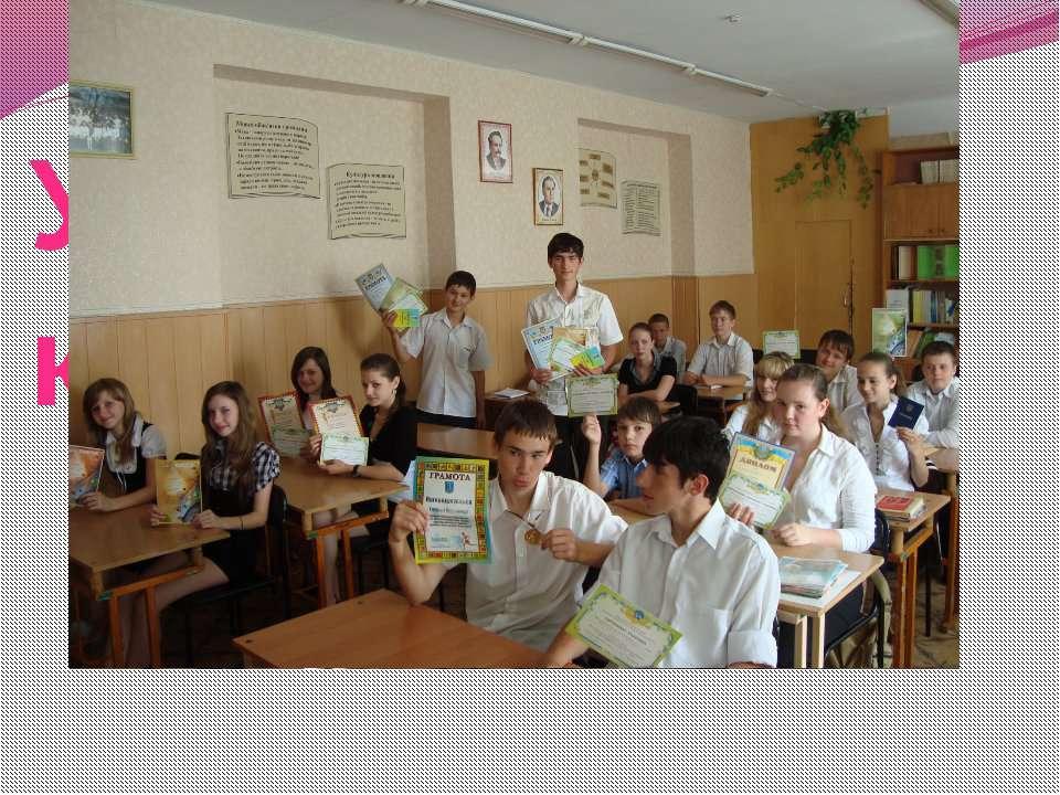 Участь у конкурсах ХЗНВК №11 м. Херсон