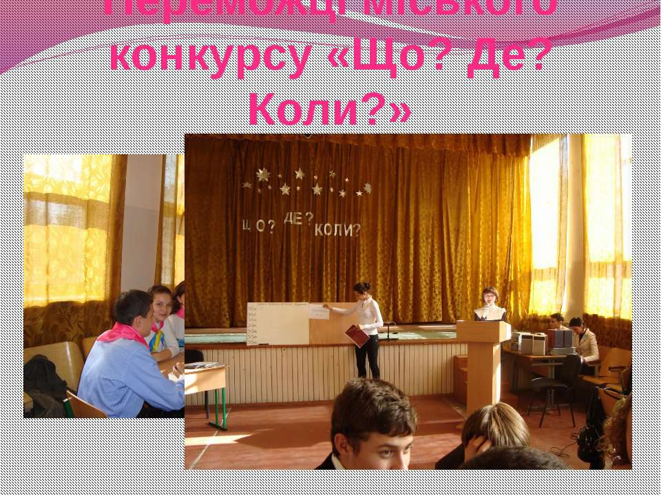 Переможці міського конкурсу «Що? Де? Коли?» ХЗНВК №11 м. Херсон