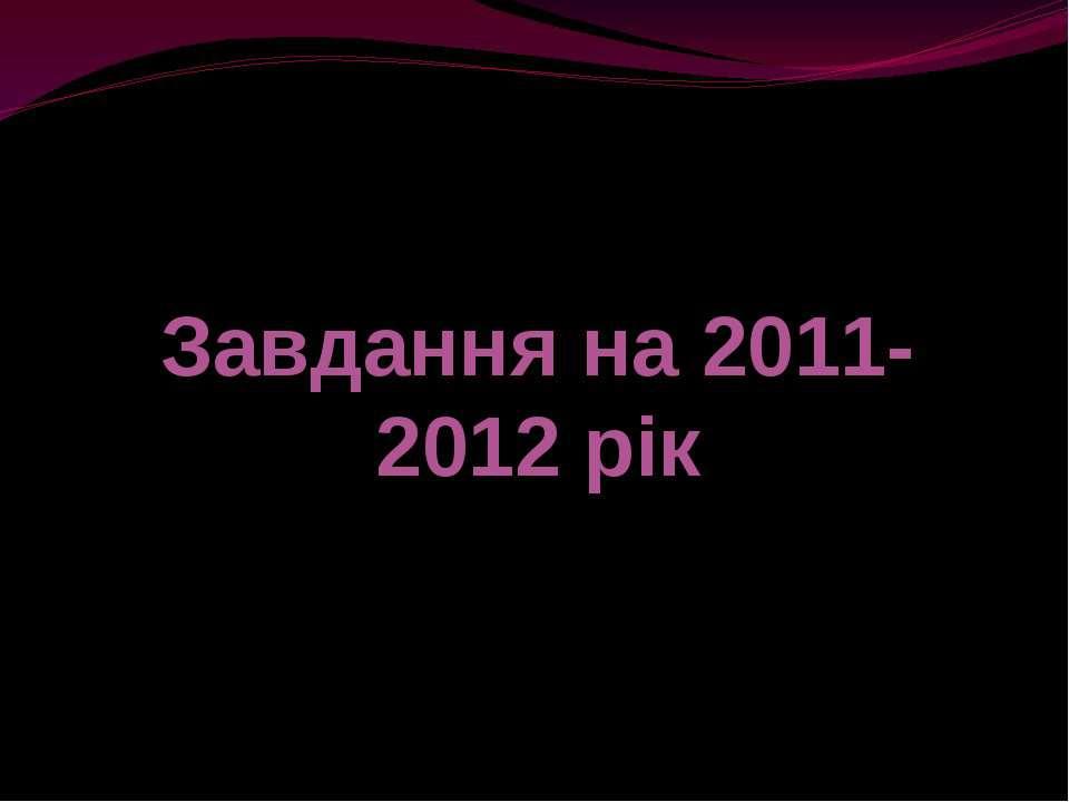 Завдання на 2011-2012 рік ХЗНВК №11 м. Херсон