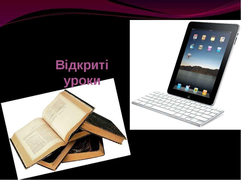 Відкриті уроки ХЗНВК №11 м. Херсон
