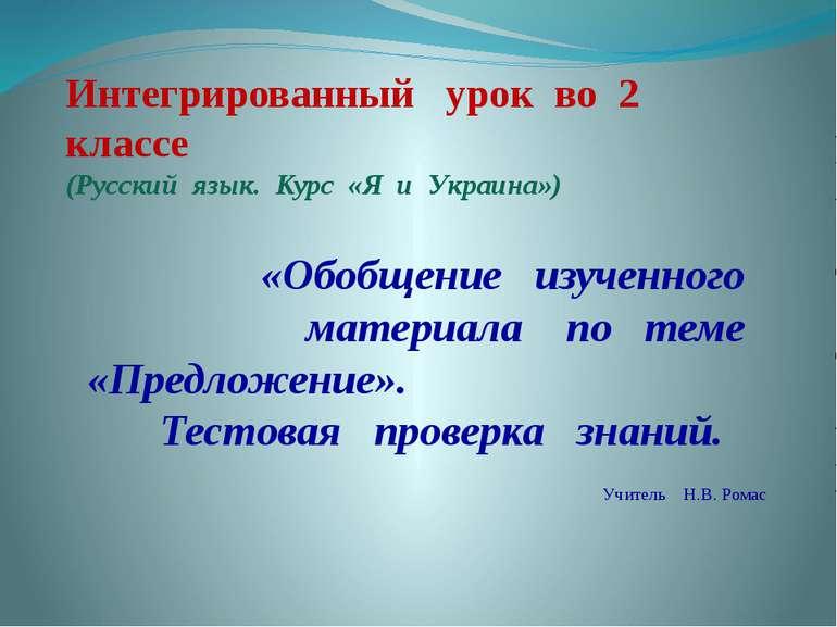 Интегрированный урок во 2 классе (Русский язык. Курс «Я и Украина») «Обобщени...