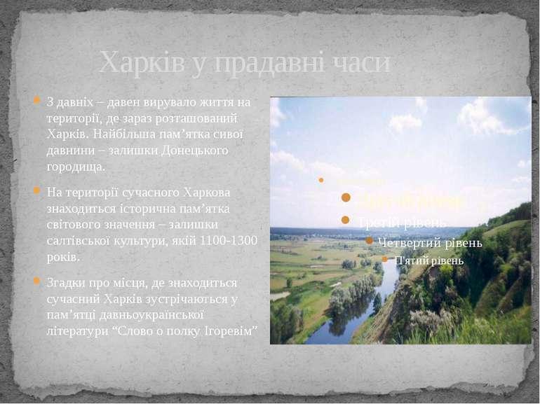 Харків у прадавні часи З давніх – давен вирувало життя на території, де зараз...