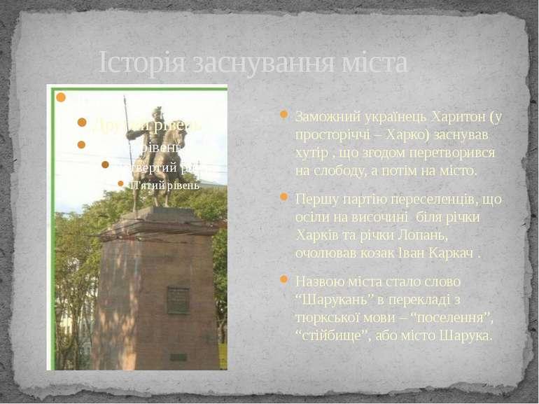Історія заснування міста Заможний українець Харитон (у просторіччі – Харко) з...