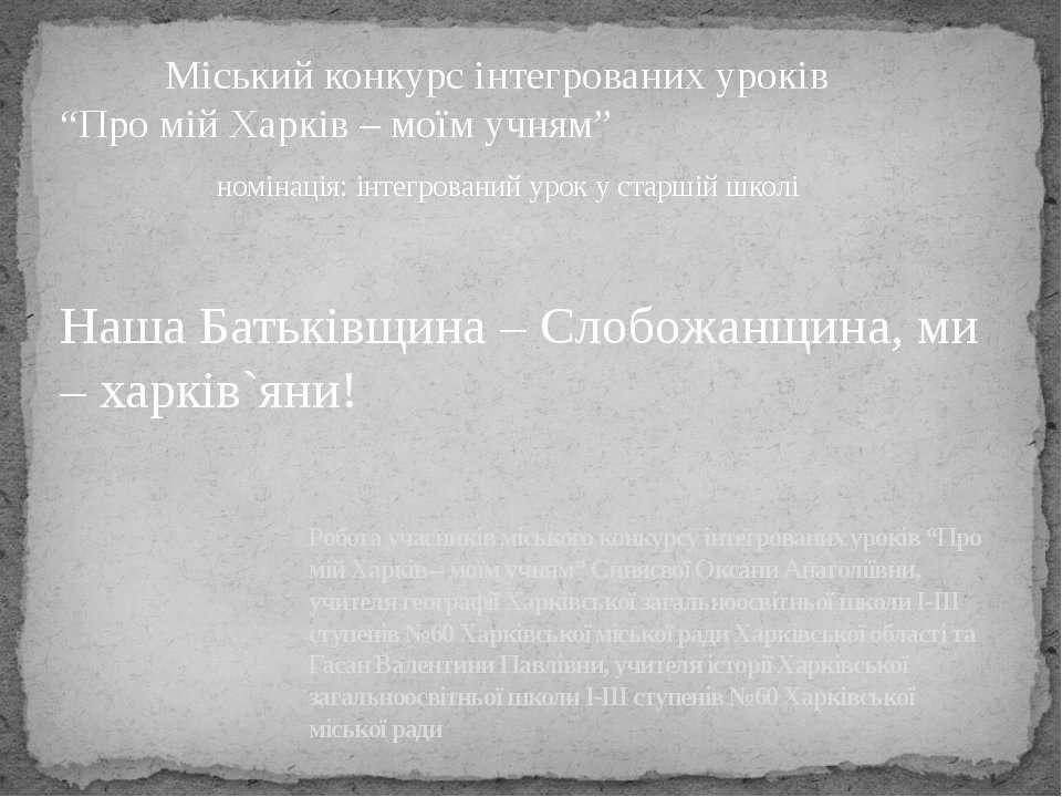 """Міський конкурс інтегрованих уроків """"Про мій Харків – моїм учням"""" номінація: ..."""