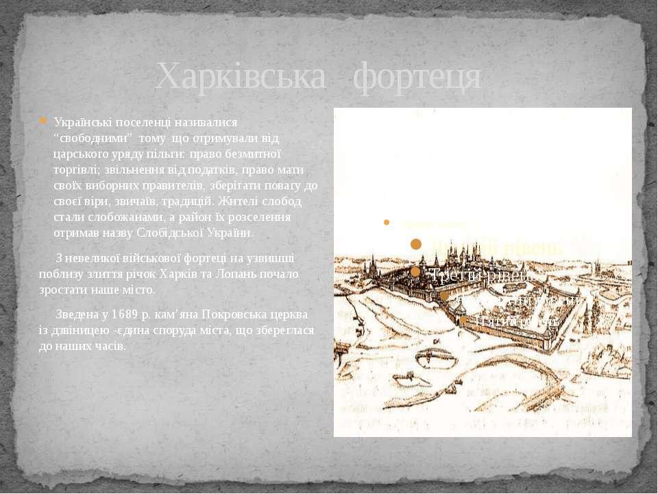 """Харківська фортеця Українські поселенці називалися """"свободними"""" тому що отрим..."""