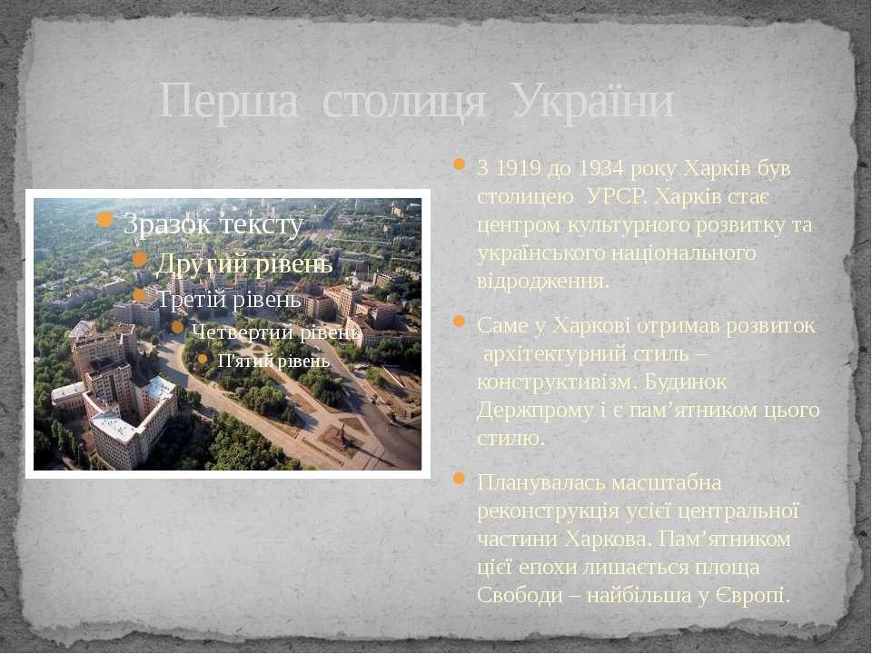 Перша столиця України З 1919 до 1934 року Харків був столицею УРСР. Харків ст...