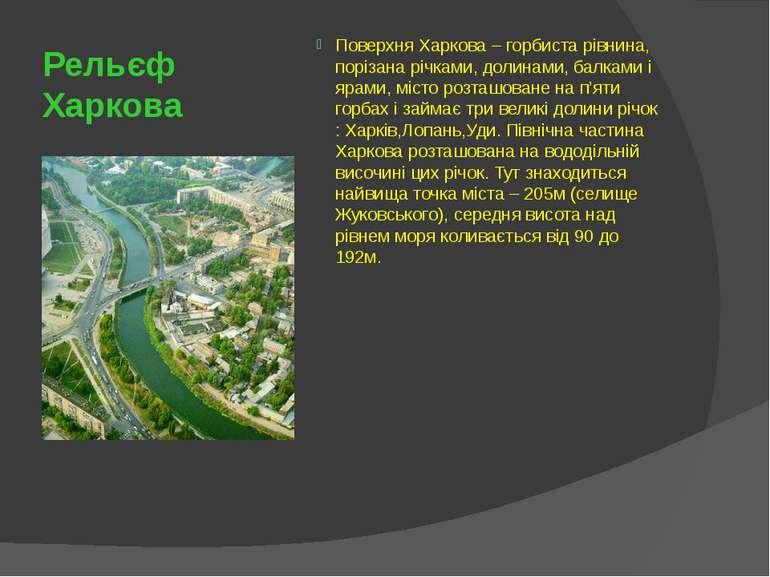 Рельєф Харкова Поверхня Харкова – горбиста рівнина, порізана річками, долинам...
