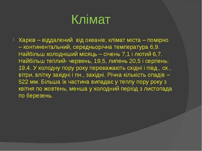 Клімат Харків – віддалений від океанів; клімат міста – помірно – континенталь...