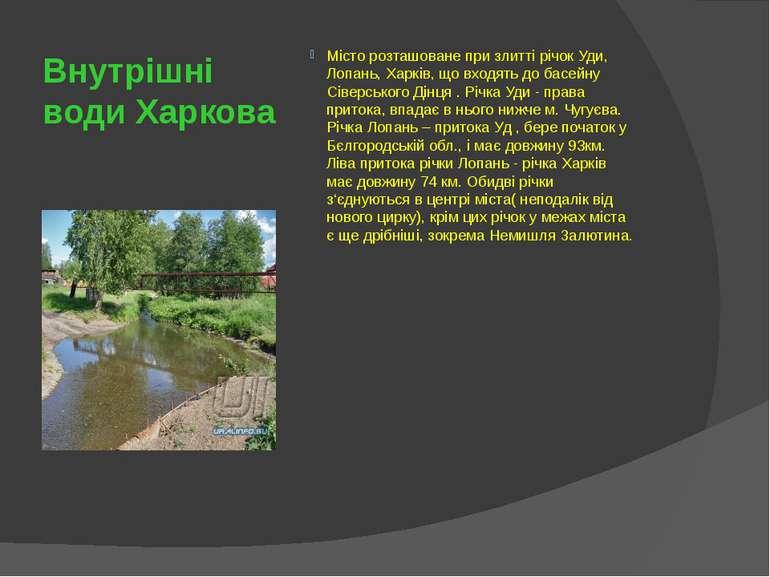 Внутрішні води Харкова Місто розташоване при злитті річок Уди, Лопань, Харків...