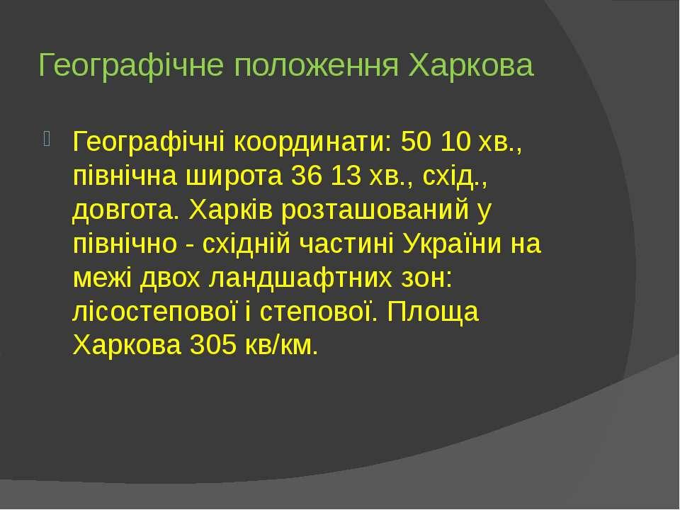 Географічне положення Харкова Географічні координати: 50 10 хв., північна шир...