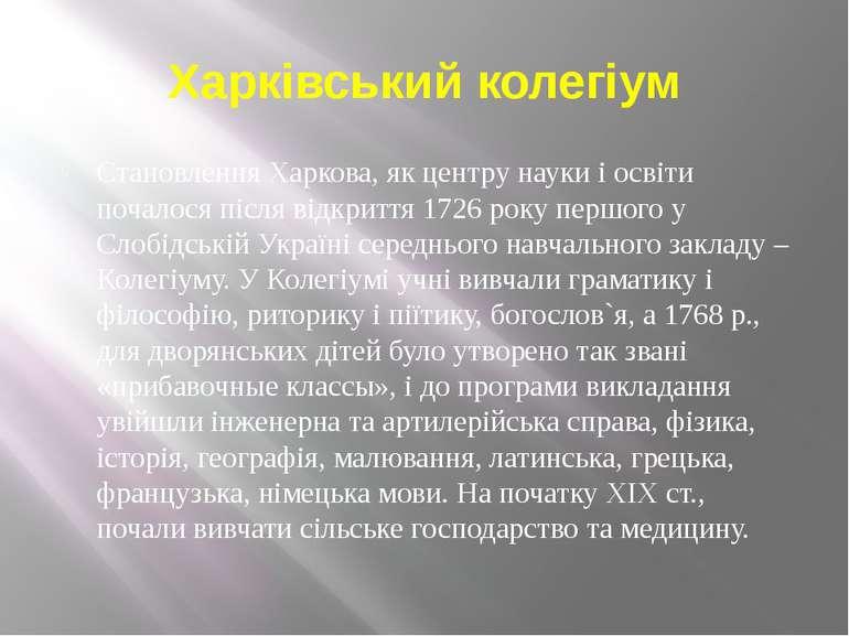 Харківський колегіум Становлення Харкова, як центру науки і освіти почалося п...