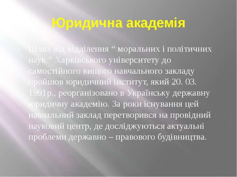 """Юридична академія Шлях від відділення """" моральних і політичних наук """" Харківс..."""