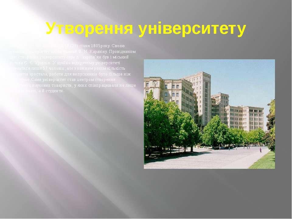 Утворення університету Університет був відкритий 17 (29) січня 1805року. Своє...